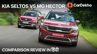 Kia Seltos vs MG Hector India | Comparison Review in Hindi | Practicality Test | CarDekho