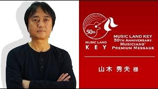 ドラマー 山木 秀夫 様よりミュージックランドKEY創立50周年へのお祝い...