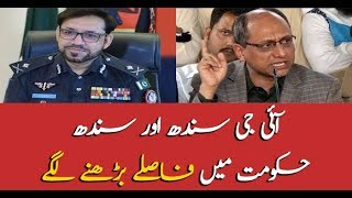 Sindh government responds to IG Sindh's letter