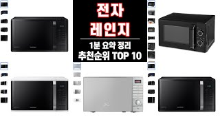 #전자레인지 인기상품 TOP10 순위 비교 추천