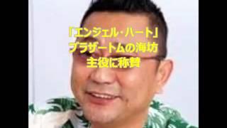 「エンジェル・ハート」 ブラザートムの海坊主役に称賛.