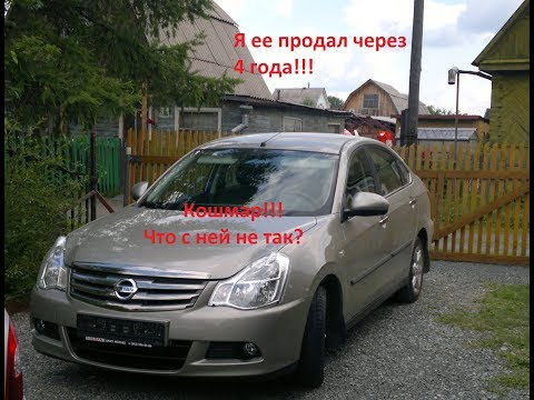 Ниссан Альмера спустя 4 года /Отзыв /Влог/новый автомобиль
