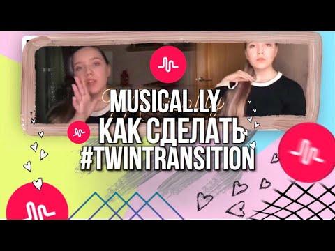 КАК СДЕЛАТЬ БЛИЗНЕЦА (БЕСПЛАТНО) В MUSICAL.LY ? | #CloneTranstition #TwinTranstition #БлизнецВызов