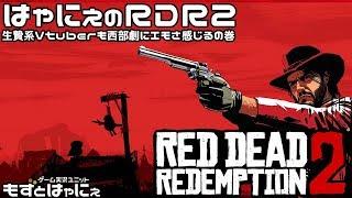 [LIVE] もずベエお休みのため🐤#RDR2 #H24🐸生贄系Vtuberのレッドデッドリデンプション2!【もずとはゃにぇ】