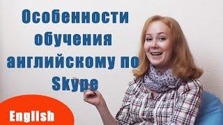 Особенности обучения английскому языку on-line - Skype(http://togetherclub.ru/ubrat-barier/