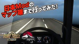 【トラックシム】Euro Truck Simulator 2 (Project Japan) // 実況 #2: 作成中のマップ端まで行ってみた!