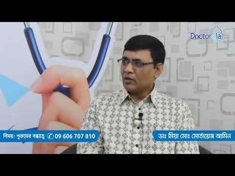 Male infertility treatment in Bangla