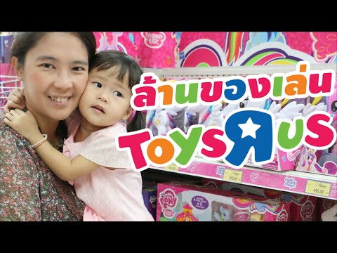 """พาเที่ยว อาณาจักรของเล่น ร้านของเล่นสุดฮิต """"Toys R Us"""""""