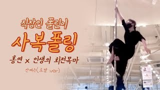 [사복폴링 vlog] 홍연 X 인생은 회전목마/사극풍 …