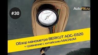 Обзор манометра Berkut ADG-032 и китайского Magnum