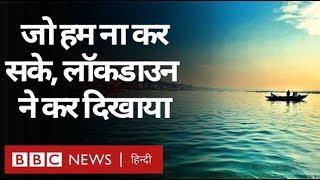 Corona Virus और Lockdown का एक अच्छा असर, Varanasi की गंगा नदी का पानी साफ़ हुआ