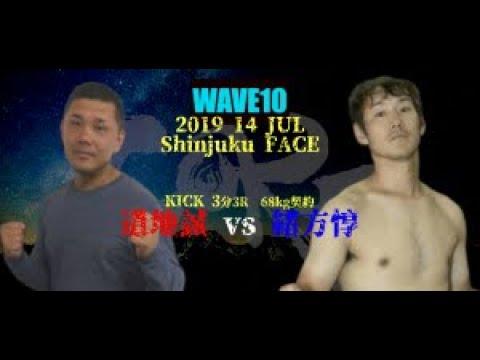 【Fight】Fighting NEXUS vol.17!! 道地誠 vs 緒方あつし Makoto Douchi vs Atsushi Ogata