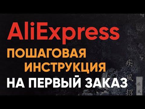 Как Заказать с AliExpress без Ошибок в 2020 году❓ Регистрация на Алиэкспресс и Ввод Адреса Доставки