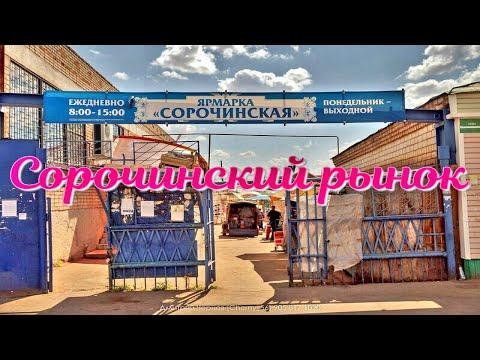 Центральный рынок города Сорочинска