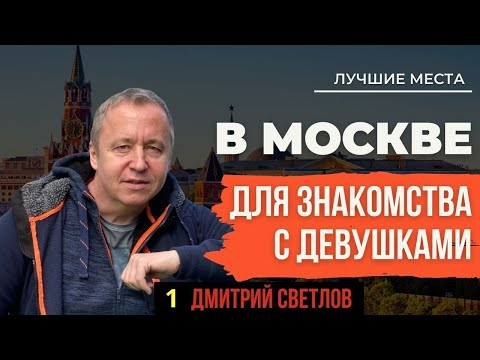 Лучшие места в Москве для знакомства с девушками