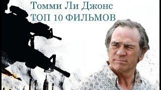 Томми Ли Джонс ТОП 10 лучших фильмов