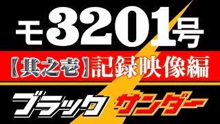 「豊橋鉄道 市内線」 モ3201号 記録映像編【其之壱】