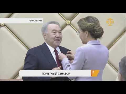 Нурсултану Назарбаеву вручили знак почетного сенатора