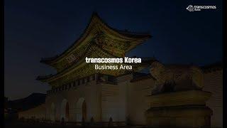 트랜스코스모스코리아 Present state of tr…