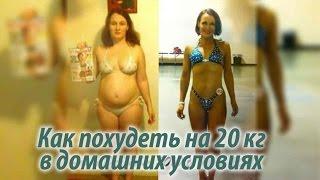 Похудеть на 20 кг.  Диета для похудения