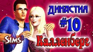 The Sims 3 Династия Калленберг #10 - ♥Свадебка♥