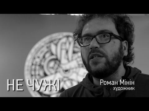 Не чужі: Роман Мінін
