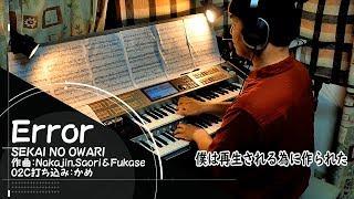 「Error/SEKAI NO OWARI」をエレクトーンSTAGEA02Cで!