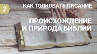 Субботняя школа (СШ АСД). Как толковать Писание. Происхождение и природа Библии
