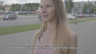 Соседи. Как литовцы относятся к белорусам?