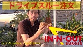 【Hapa英会話-16】人気ハンバーガーショップ「In-N-Out」のドライブスルーで注文!