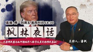 川普移民禁令如何影响华人绿卡及其它非移民签证?《枫林夜话》第41期