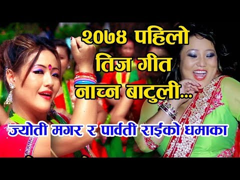 New Teej Song २०७४ साल कै पहिलो तीज गीत /Herna oe batuli Radhia hamal.