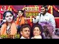 माया अखिलेश गठबंधन गीत    Sona Suhani और Anil Nadan का जवाबी मुकाबला 2019    Bhojpuri Video Song