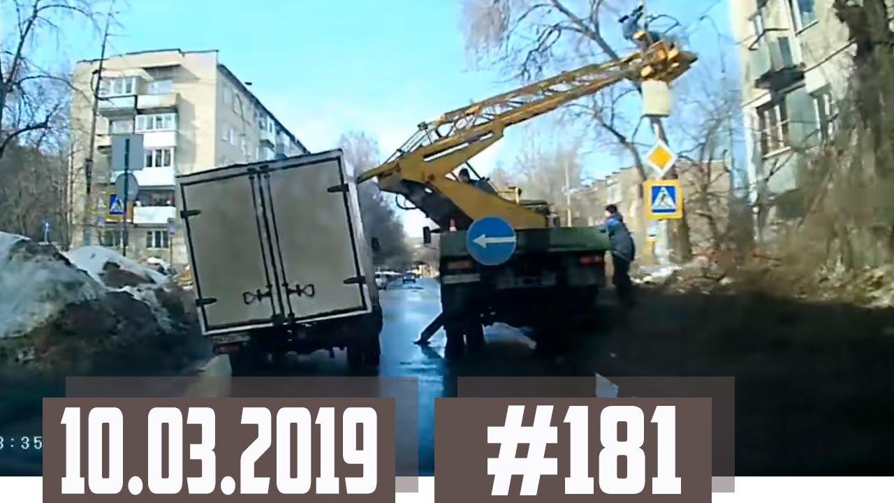 Новые записи АВАРИЙ и ДТП с АВТО видеорегистратора #181 Март 10.03.2019