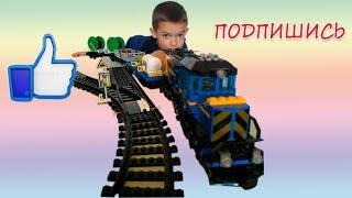 ПОЕЗД ЛЕГО и ЖЕЛЕЗНАЯ ДОРОГА!Товарняк и много вагонов!АВАРИЯ два поезда Лего(Lego train 60052,60051