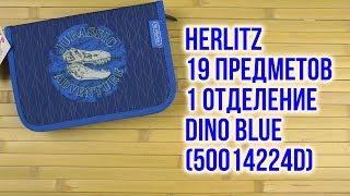 Розпакування Herlitz 19 предметів 1 відділення Dino Blue 50014224D