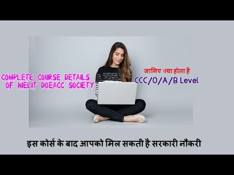 NIELIT / DOEACC Society In Hindi [ Best Job Oriented Short , Long Term Course ]