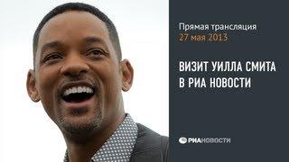 Актер Уилл Смит и его сын Джейден в РИА Новости