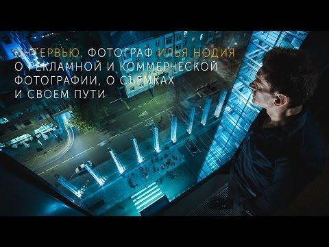 Коммерческий фотограф Илья Нодия. О рекламной фотографии, съемках и своем пути.