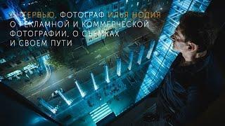 Коммерческий фотограф Илья Нодия. О рекламной фотографии, съемках и своем пути.(, 2015-10-06T16:17:14.000Z)