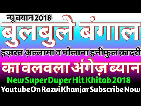 bulbule bangal || New Bayan 2018 || Bulbul e Bangal New || Maulana Haniful Qadri || Latest Bayan2018
