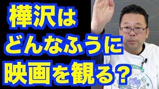 樺沢流!映画の見方【精神科医・樺沢紫苑】