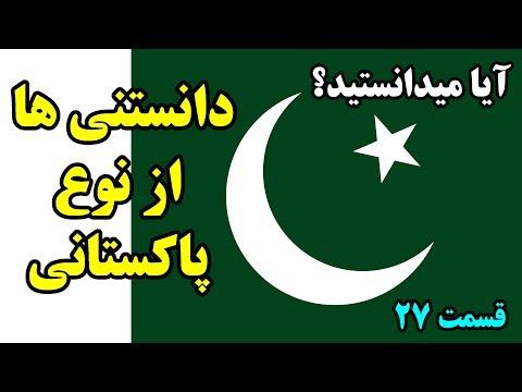 آیا میدانستید؟ دانستنی ها از پاکستان - قسمت ۲۷