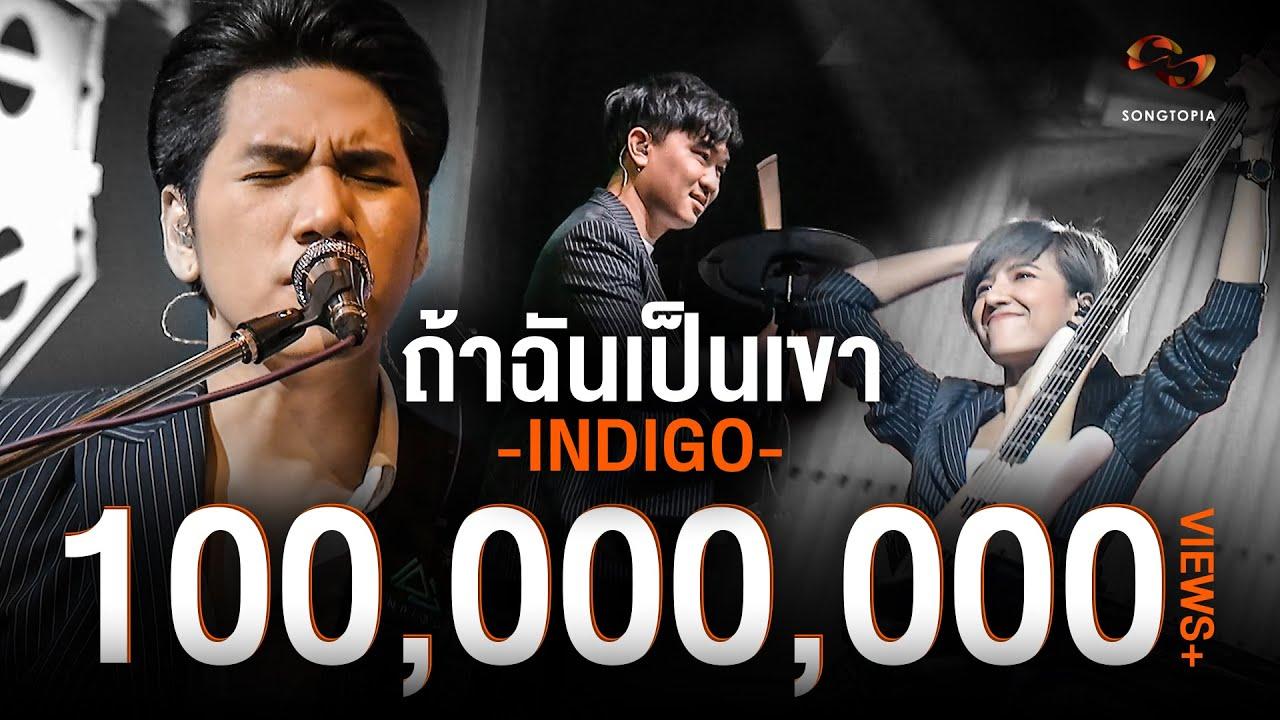 ถ้าฉันเป็นเขา - Indigo | Songtopia Livehouse