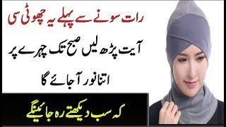 Wazifa for face noor video, Wazifa for face noor clips, nonoclip com