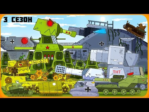 All series Steel Monsters - Cartoons about tanks 3 season