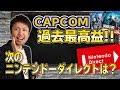 PS4がState of Playで色々発表!カプコン過去最高etc【ゲームニュース・話題まとめ】