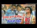 Pujawa Enter Me Fail Ho Gail Dj Remix    पुजवा इन्टर में फेल हो गईल    Dhananjay Dharkan