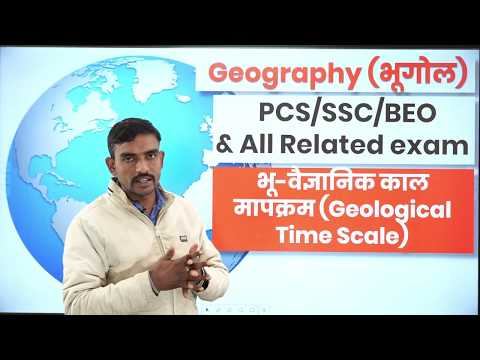 World Geography | Geological Time Scale | Evolution of Life on Earth | भू-वैज्ञानिक काल मापक्रम from YouTube · Duration:  41 minutes 56 seconds