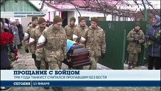 В Житомирской области попрощались с танкистом, который все это время считался пропавшим без вести